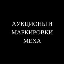 АУКЦИОНЫ И МАРКИРОВКИ МЕХА